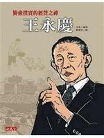 二手書博民逛書店 《勤儉樸實的經營之神:王永慶-人物館10》 R2Y ISBN:9862163631│子魚