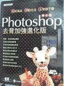 【書寶二手書T7/電腦_WEE】Photoshop去背加強進化版_楊比比_附光碟
