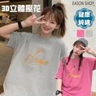 EASON SHOP(GQ1023)實拍純棉3D立體卡通鴨子壓花落肩寬鬆OVERSIZE圓領短袖素色棉T恤女上衣服大碼