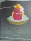 【書寶二手書T9/社會_PDK】漢斯樂園的秘密(精裝)_賴姵璇、楊玲毓
