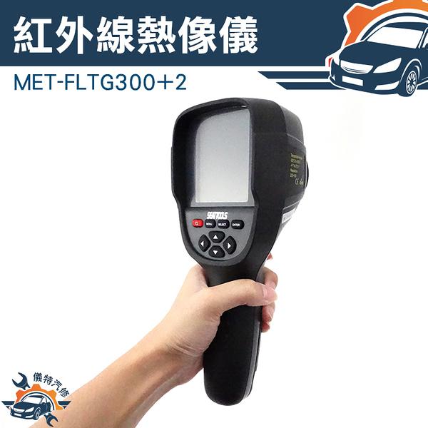 『儀特汽修』紅外線熱顯像儀 -20℃~300℃ 電工 冷氣 水電 抓漏 3.2吋螢幕  MET-FLTG300+2