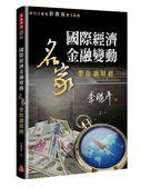 國際經濟金融變動:名家帶你讀財經