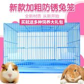 兔籠大號兔兔養殖用品寵物荷蘭豬籠兔子籠子家用別墅窩   米娜小鋪