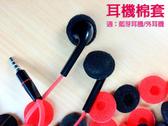 ✔耳機棉 耳棉 海綿套 耳機塞 耳機套 18mm 耳塞棉 藍牙耳套 藍芽耳機 一般耳機  棉套 保護套-1入