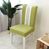 椅套 彈力餐桌椅子套罩加厚家用連身餐椅酒店椅套凳子套罩布藝現代簡約【全館免運】