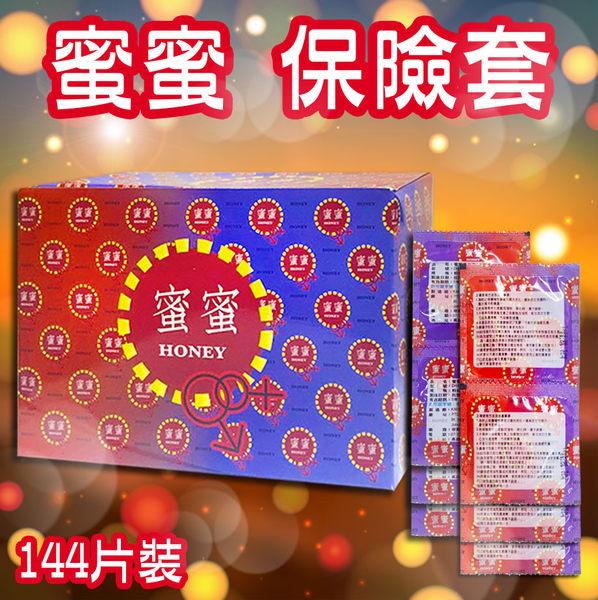 【愛愛雲端】*送50包蘆薈水性潤滑液* 蜜蜜 平面衛生套 保險套 144片裝