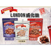 LONDON 威化酥(150g) 巧克力風味/牛奶風味/榛果風味 3款可選【小三美日】零嘴/團購