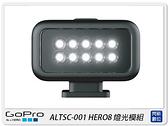 GOPRO HERO 8 Black 燈光模組 Light Mod ALTSC-001(ALTSC001,公司貨)