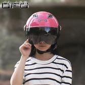 頭盔 機車雙鏡片摩托車男電動電瓶車女通用防雨防水「七色堇」