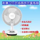 ^聖家^KINYO 耐嘉12吋充插兩用充電風扇 CF-1205