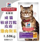 *WANG*Hills希爾思 成貓 敏感胃腸與皮膚 雞肉與米特調食譜1.59Kg【8523】.專利混合營養配方.貓糧