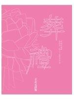 二手書博民逛書店 《葬禮》 R2Y ISBN:9868708680│王志元
