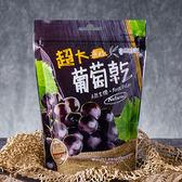 【買一送一】自然時記 超大無籽葡萄乾 250g