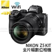 NIKON Z5 KIT 附 24-70mm f/4 S 贈64G+傘 (24期0利率 免運 公司貨) 全片幅 Z系列 數位單眼相機