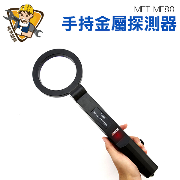 《精準儀錶旗艦店》考場檢查 安全海關 折疊式金屬搜查器 金屬檢驗器? MET-MF80