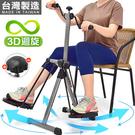 台灣製造!!兩用3D迴旋滑步機(手腳訓練器.臥式美腿機踢腿機.手足健身車.太空漫步機滑步器材