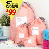 ✭米菈生活館✭【N04】 四入韓版旅行袋組 束口旅行收納袋組 鞋袋 防水收納袋 整理包
