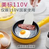 美標110V日制小煎鍋不粘鍋自動斷電煎蛋器雞蛋早餐神器蒸煮蛋器 「雙10特惠」