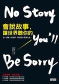 (二手書)會說故事,讓世界聽你的:說一個動人故事,勝過跳針長篇大論!