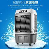 冷風機家用遙控空調扇水空調蒸發式 igo薇薇家飾