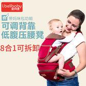 愛貝禮腰凳背帶四季多功能前抱式嬰兒背帶寶寶腰凳單凳小孩抱帶揹帶/背巾/腰凳