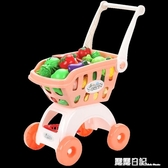 兒童購物車玩具女孩切水果男孩手小推車嬰兒過家家寶寶廚房套裝 露露日記