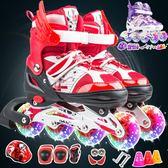 溜冰鞋兒童全套裝可調閃光直排輪小孩輪滑鞋滑冰鞋旱冰鞋男童女童「摩登大道」