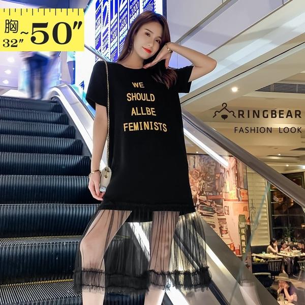 連身裙--個性時髦英字拼接透膚蕾絲下擺寬鬆休閒圓領長上衣(黑XL-4L)-U574眼圈熊中大尺碼◎