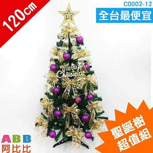 C0002-12_聖誕樹_4尺_超值組#聖誕派對佈置氣球窗貼壁貼彩條拉旗掛飾吊飾