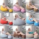 懶人沙發 懶人沙發豆袋小戶型網紅款單人榻榻米臥室小型凳子可愛小沙發椅子現貨快出