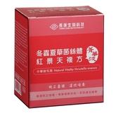 長庚生技 冬蟲夏草菌絲體菁華液 紅景天複方(6瓶/盒)x1