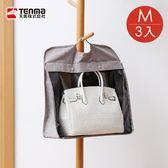 【日本天馬】可掛式包包防塵收納袋-M-3入