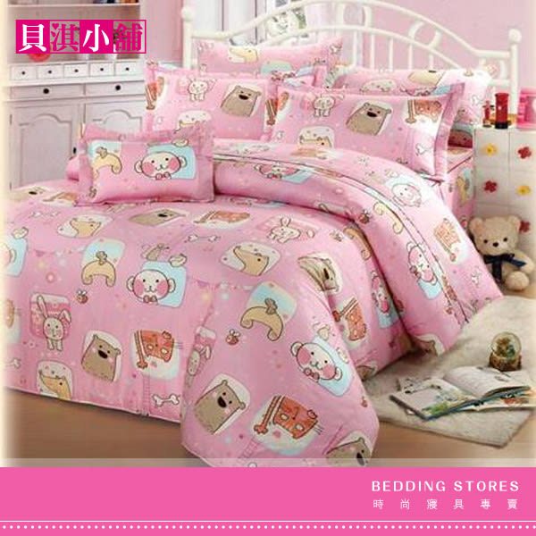 【貝淇小舖】 微笑MIT【兒童樂園粉】精梳棉單人鋪棉床罩五件組~