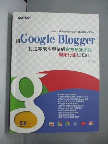 【書寶二手書T6/網路_ERG】用Google Blogger打造零成本專業級官方形象網站,網路行銷也Easy!_劉克洲