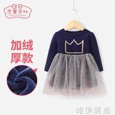 連身裙 女童加絨連身裙1-3歲秋冬小兒童公主裙嬰兒秋裝6寶寶裙子新款 唯伊時尚