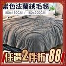 毛毯 毯子 被子 棉被 法蘭絨毯 180*200cm 雙人加厚款 空調毯 絨毛毯 懶人毯 珊瑚絨 秋冬 保暖
