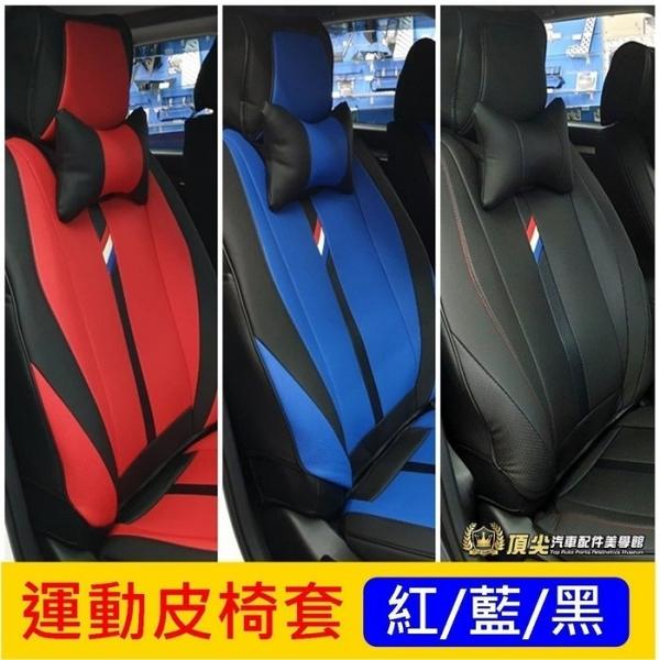 福特FORD【Focus運動座椅皮套】前後座 皮革坐墊 透氣保護 focus椅套 MK4 mk3.5皮椅套