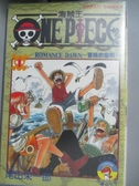 【書寶二手書T1/漫畫書_IIB】ONE PIECE海賊王1_尾田榮一郎