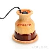 漢灸儀 扶經絡能量儀陶瓷溫灸儀太極磁療養生罐正陽溫灸罐刮痧儀器漢灸儀 艾家