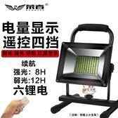 led家用應急照明燈充電投光燈戶外強光露野營擺攤手提燒烤500W-遙控