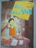 【書寶二手書T1/兒童文學_HHE】爺爺的神祕閣樓_游乾桂