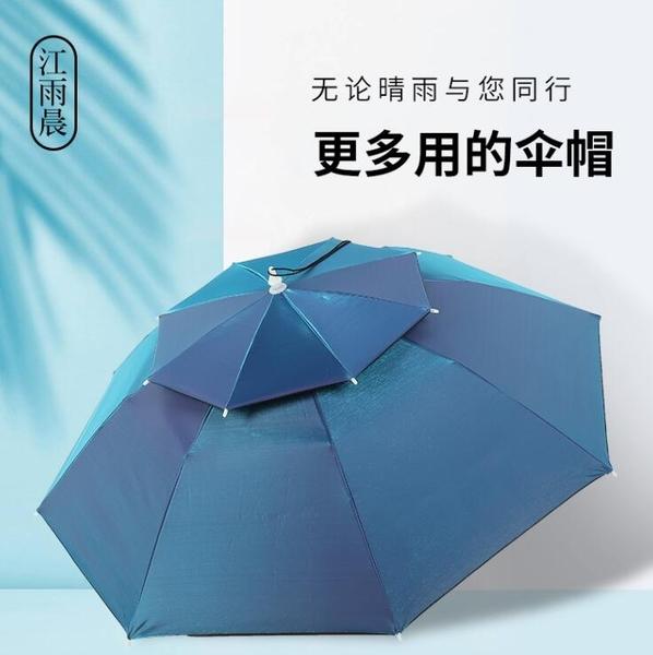 遮陽傘 頭戴傘雨傘帽雙層大號折疊戶外釣魚傘漁具帽子頭頂式遮陽黑膠傘帽 - 古梵希