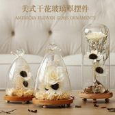 擺件玻璃罩創意家居客廳裝飾品擺設送生日結婚禮物【叢林之家】
