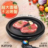 福利品【KINYO】可拆式多功能BBQ無敵電烤盤(BP-063)夠大夠火