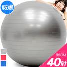 超大40吋防爆瑜珈球(95cm抗力球韻律球彈力球.健身球彼拉提斯球復健球體操球大球操專賣店