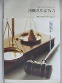 【書寶二手書T3/法律_AA9】法概念與法效力_王鵬翔