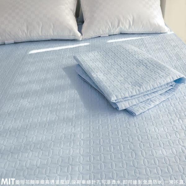 100%防水壓紋保潔墊-單人3.5尺藍色【安妮絲Annis】台灣製可機洗 嬰兒寵物貓狗尿布生理床墊