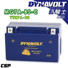 【機車電瓶/奈米膠體電池】MG7A-BS-C 電池/電瓶(12V7Ah)