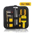 修錶工具鐘錶維修手錶換電池拆卸套裝調錶器開錶蓋器截錶錬換錶帶 3C優購