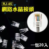 RJ-45 網路水晶頭 水晶頭 網路頭 20入 8Pin 水晶接頭 網路接頭 網路線 Cat 耐用